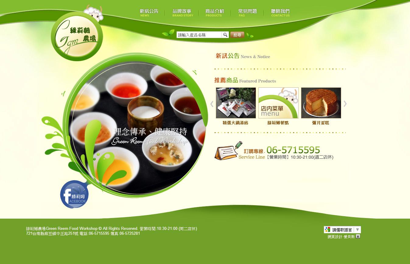 綠莉姆網頁設計
