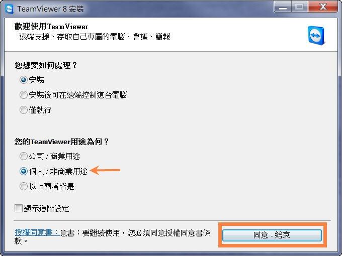 teamviewer 商業 用途