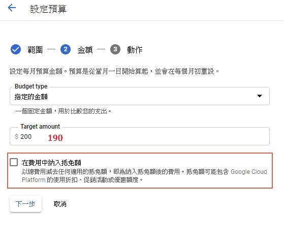 google map預算設定02