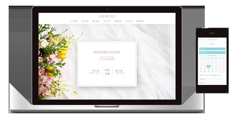 愛貝斯網站設計案例 - 伊莎貝爾