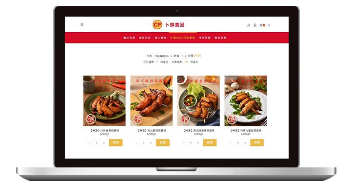 電商網站設計案例 - 卜蜂食品購物網站