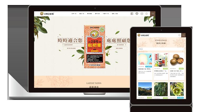 愛貝斯網路設計案例 - 京都念慈菴購物網站