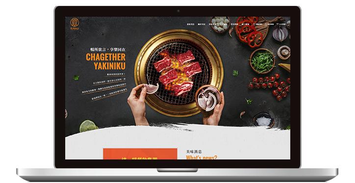 餐廳網站設計案例 - 燒肉同話