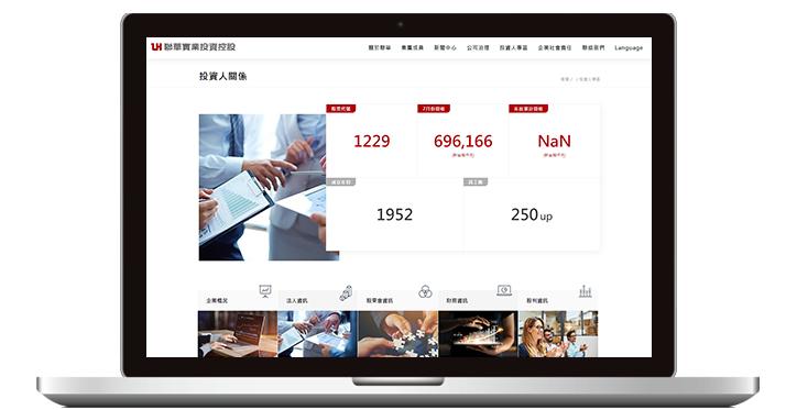 上市公司網站設計案例 - 聯華投控 投資人專區