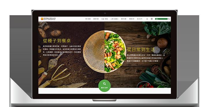 興農企業形象網站設計案例