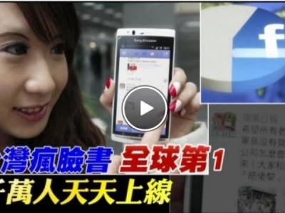 台灣瘋臉書 全球第一 1千萬人天天上線