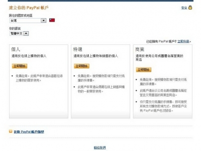 Paypal註冊與認證流程圖文教學