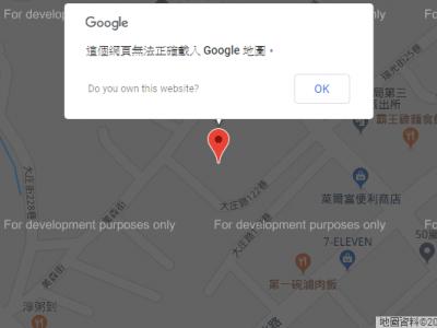 這個網頁無法正確載入Google 地圖? Google Map API 開始收費了 愛貝斯網頁設計教你怎麼申請Google MAP API KEY