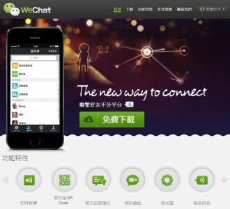 如何製作WeChat(微信)的QR Code?