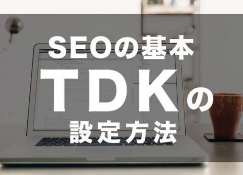 如何撰寫SEO Title和Description (網頁TDK)?SEO優化的秘訣?