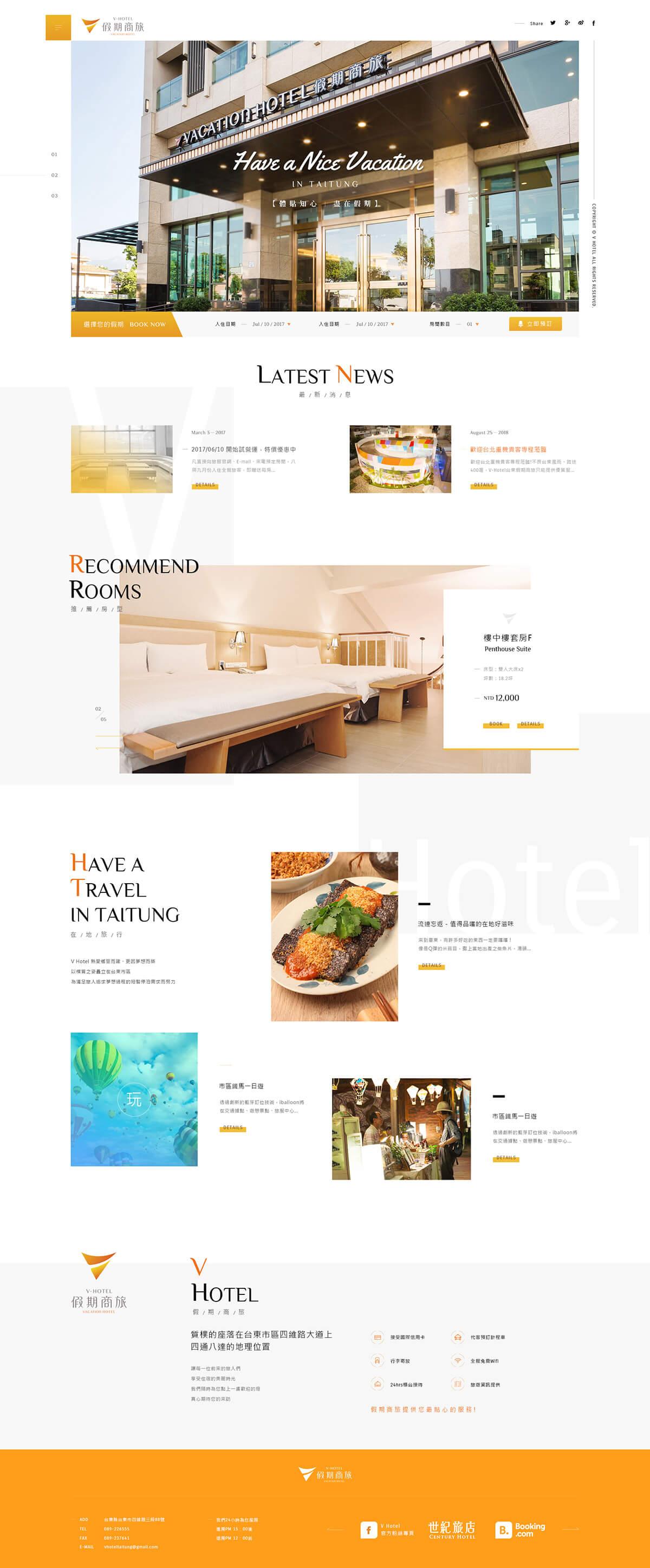 台東假期商旅-網頁設計
