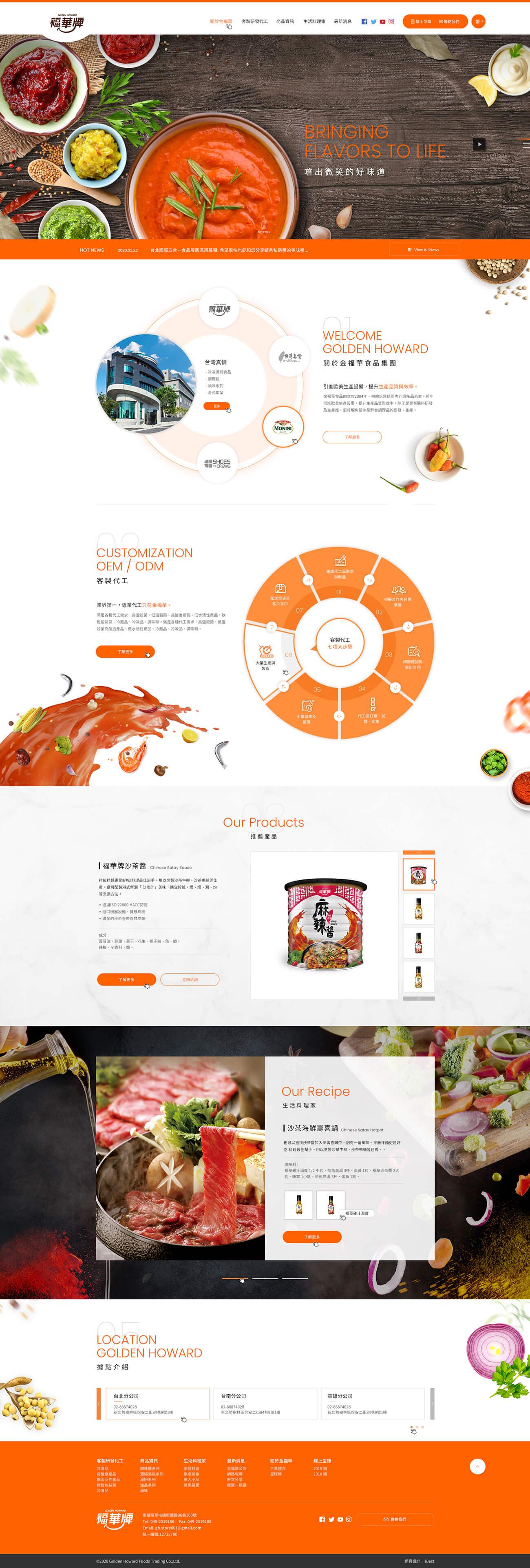 金福華食品-網頁設計