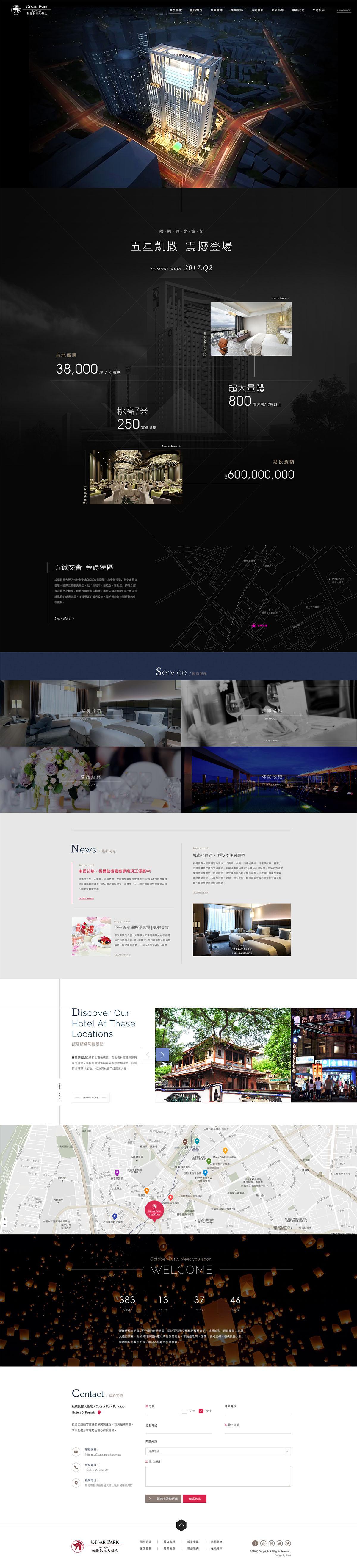板橋凱撒大飯店 Coming Soon-網頁設計