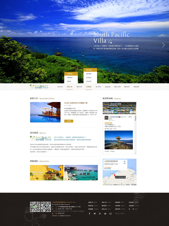 小琉球南洋渡假海景民宿-網頁設計