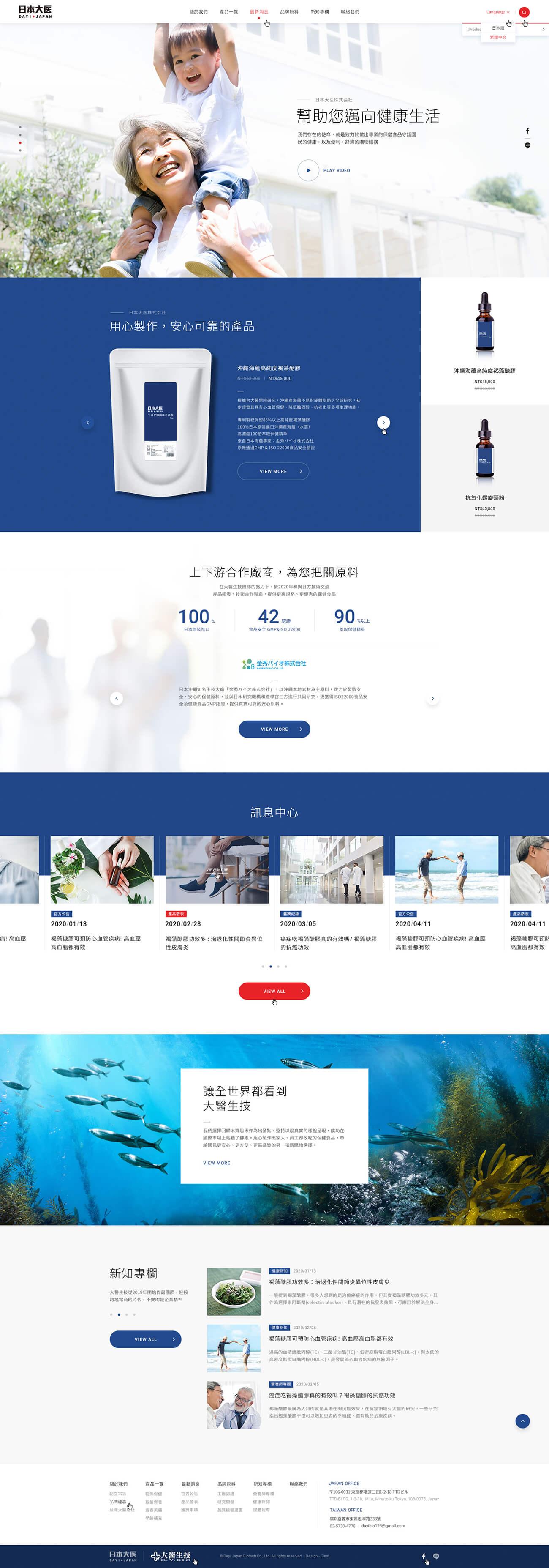 日本大醫生技-網頁設計