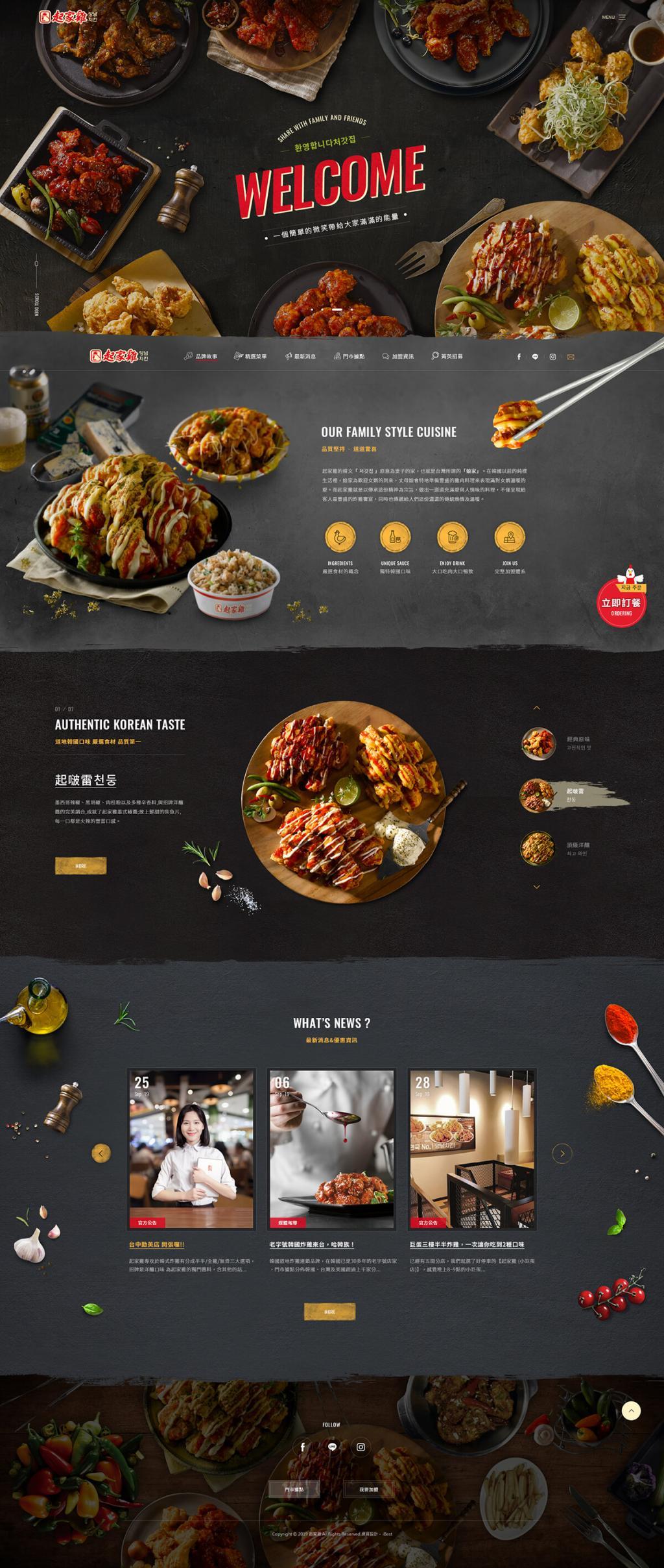 起家雞韓式炸雞-網頁設計
