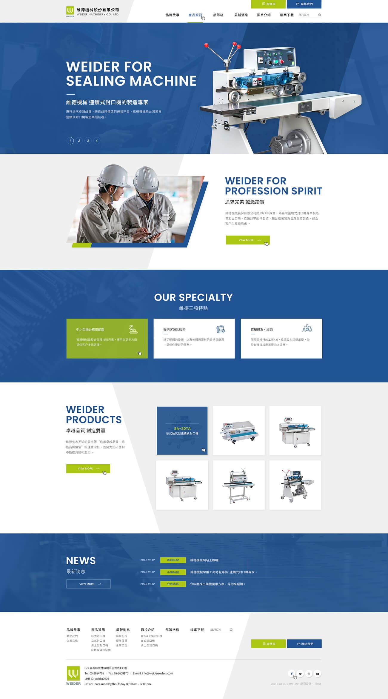 維德機械-網頁設計