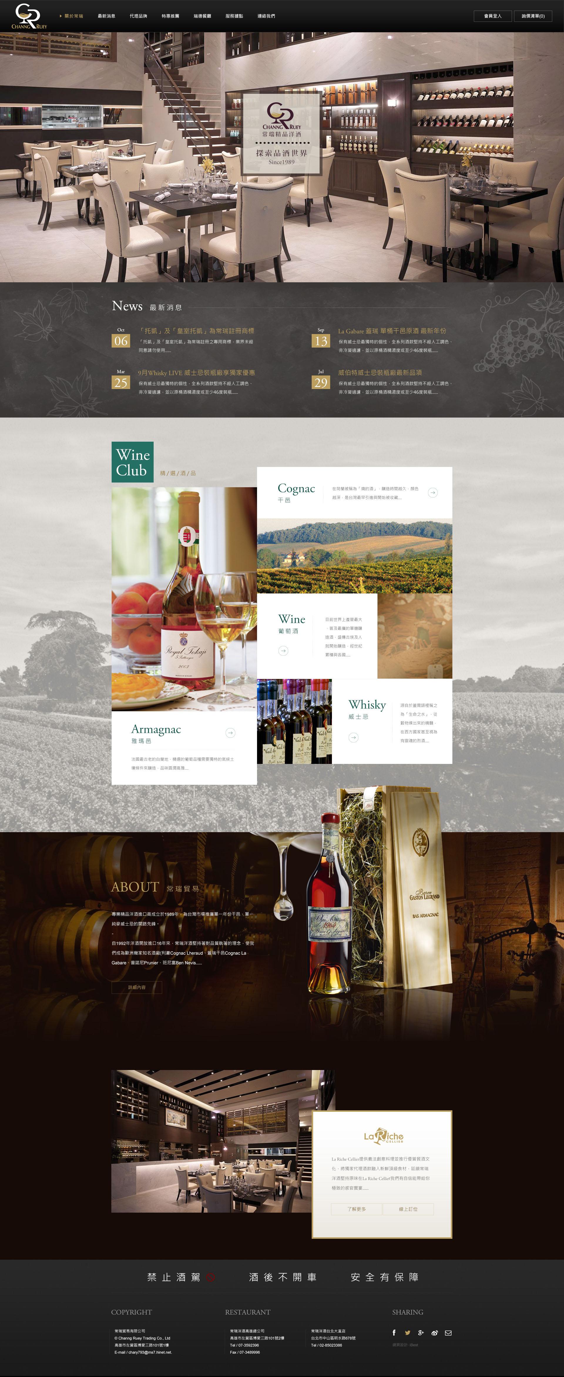 常瑞精品洋酒-網頁設計
