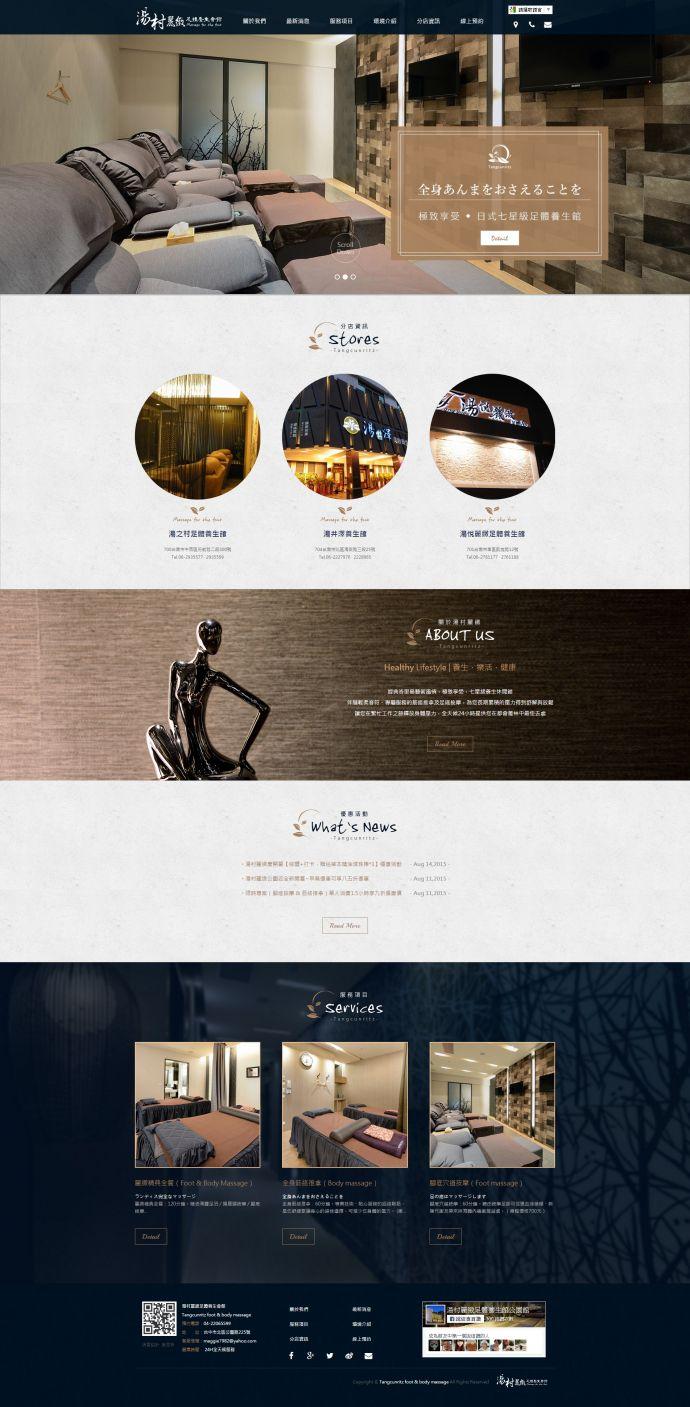 湯村麗緻-網頁設計