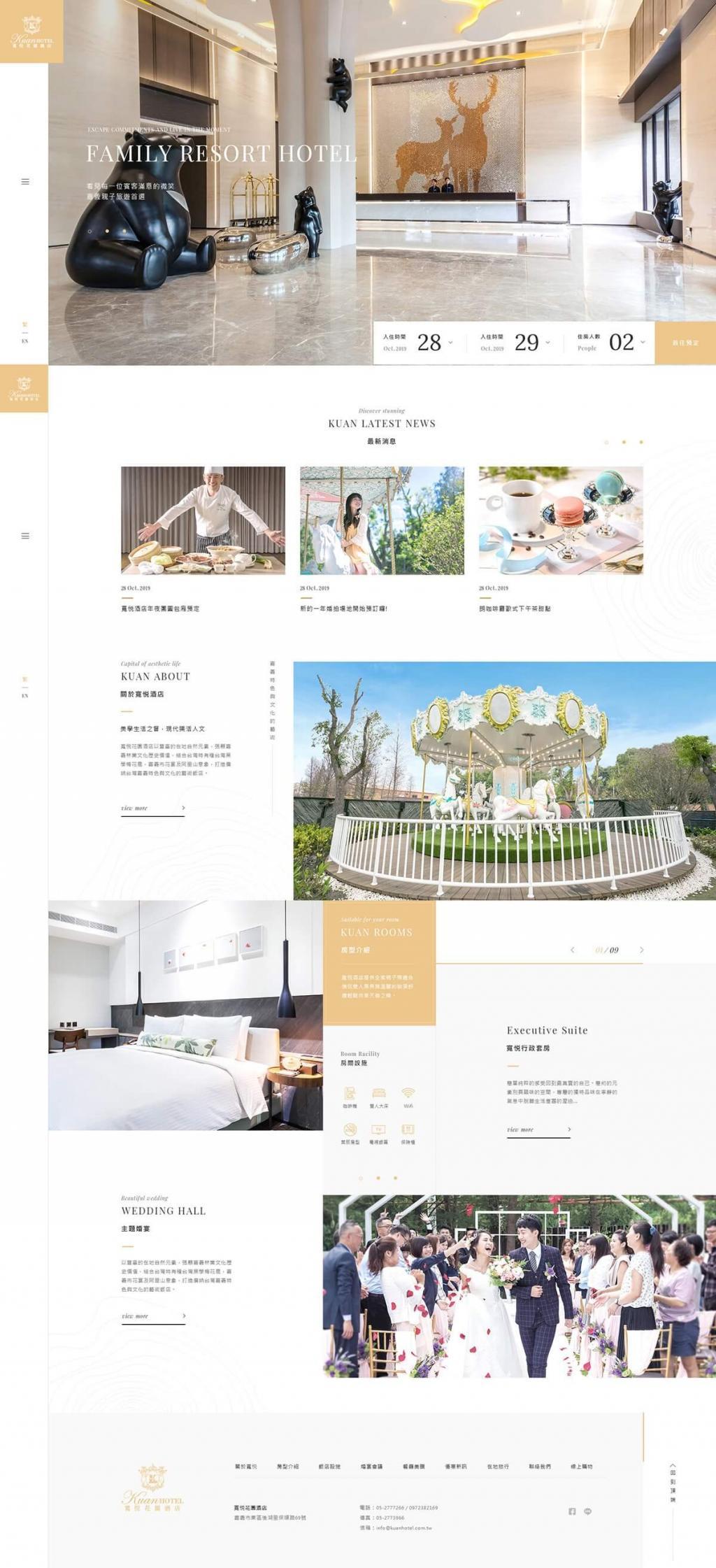 新悦花園酒店-網頁設計