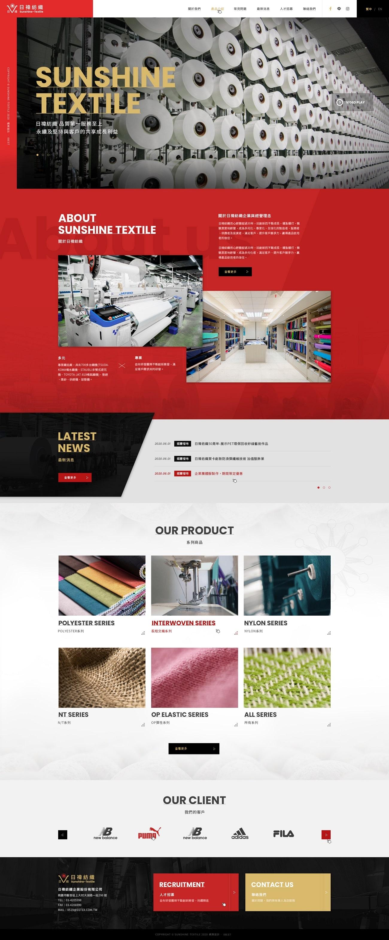 日禕紡織-網頁設計