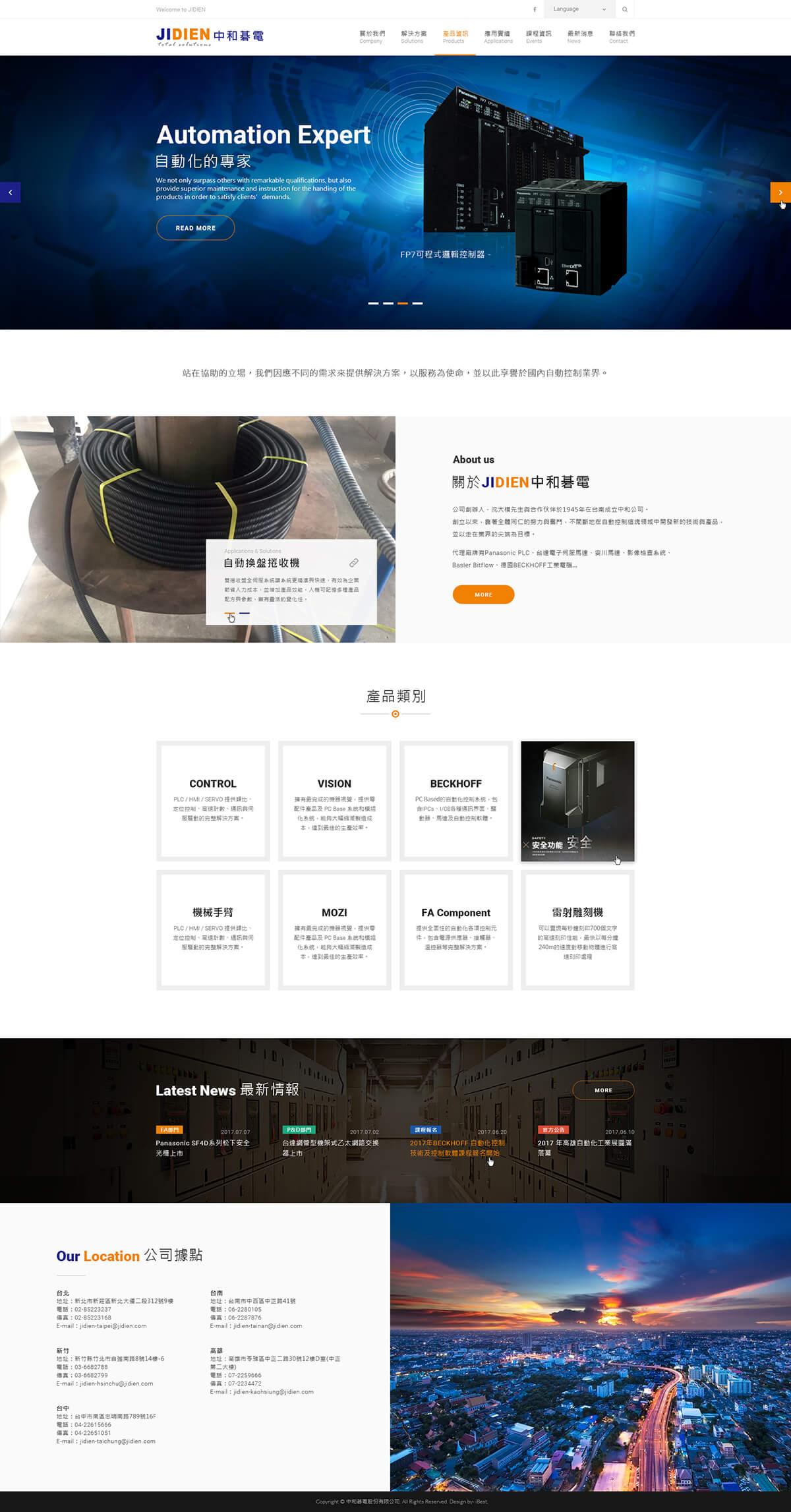 中和碁電股份有限公司-網頁設計