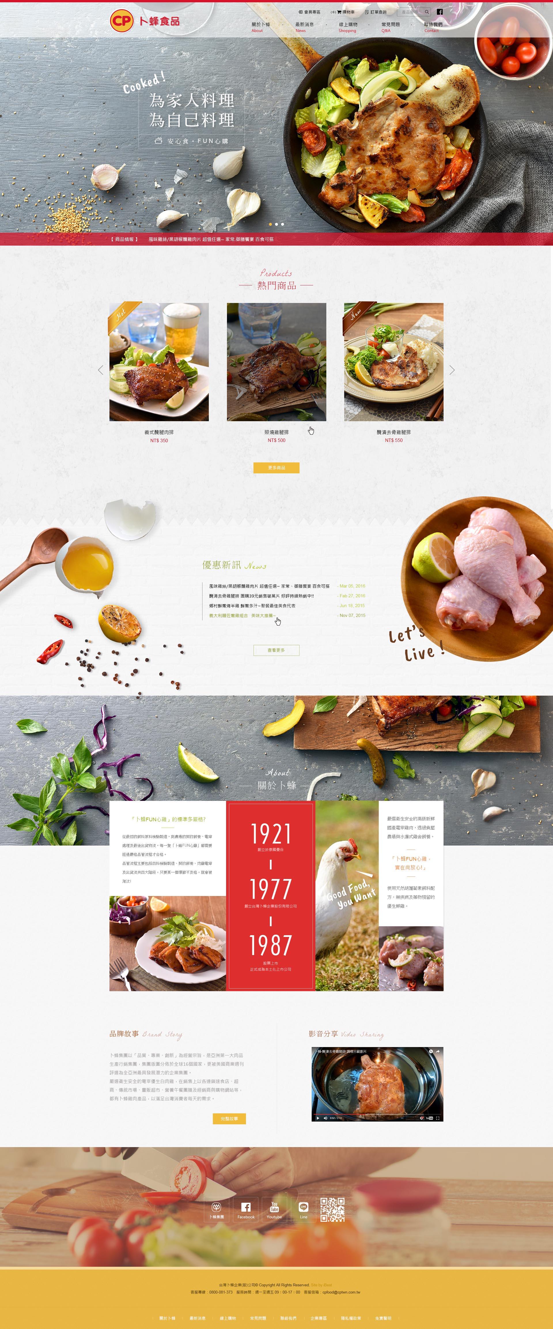卜蜂食品-網頁設計