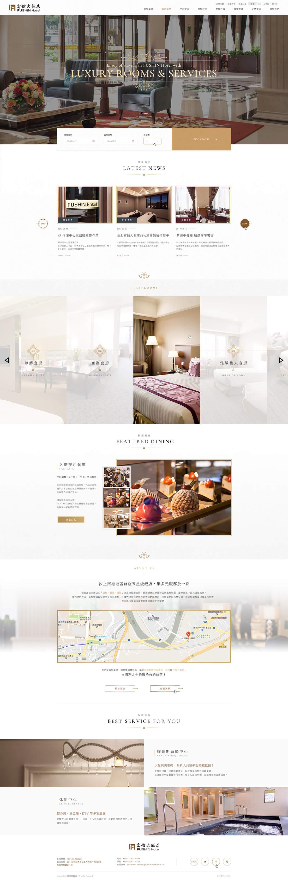 富信大飯店-網頁設計
