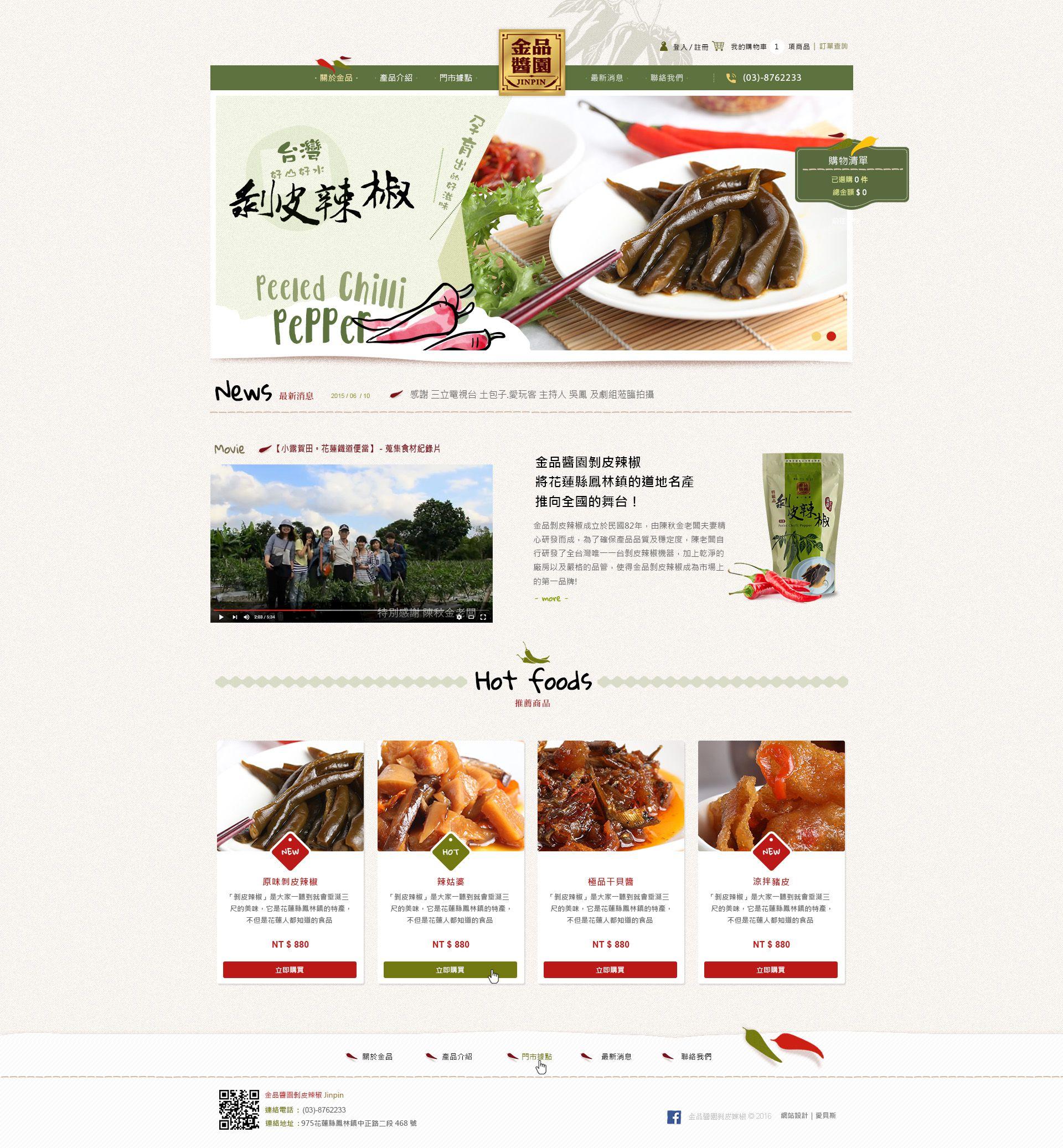 金品醬園剝皮辣椒-網頁設計