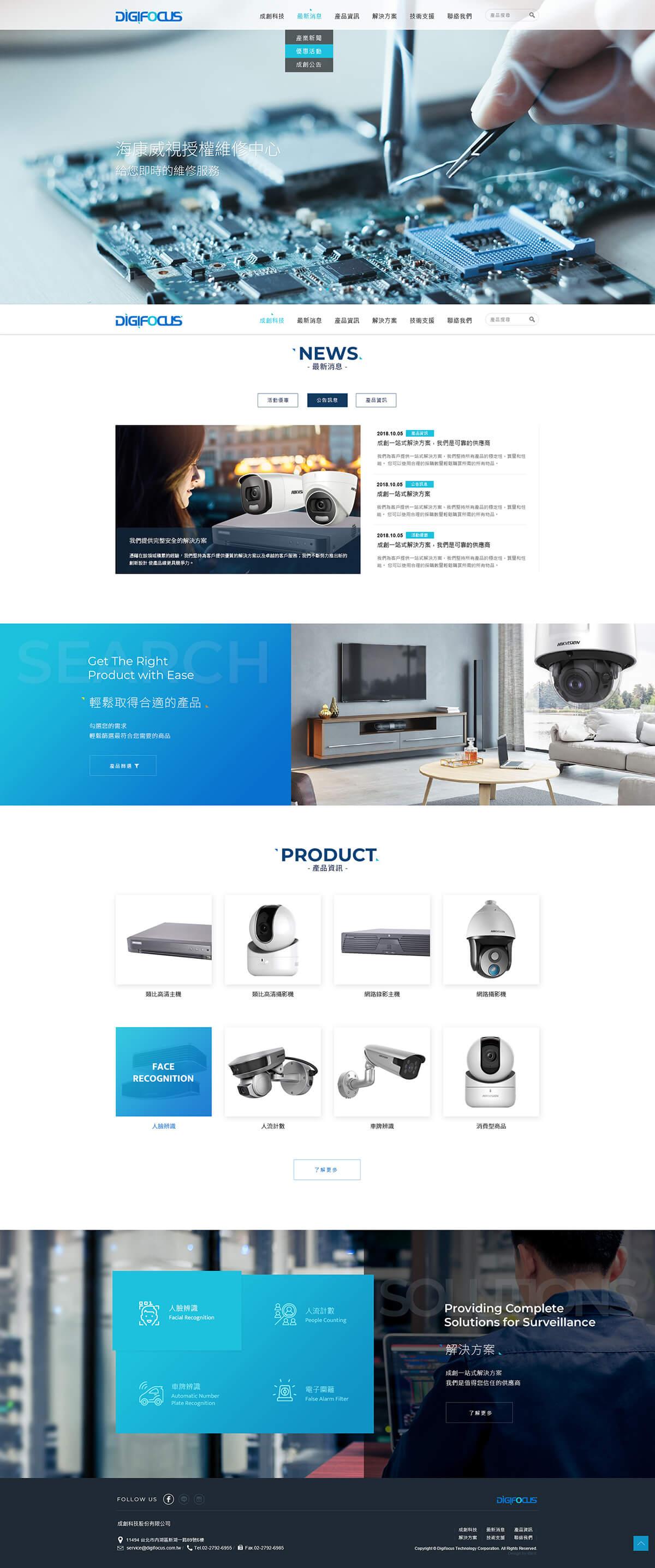 成創科技-網頁設計