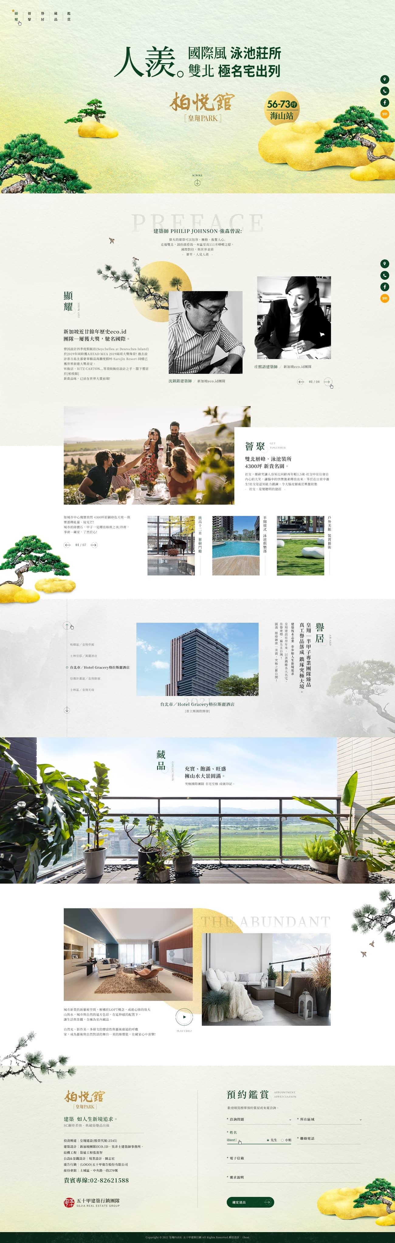 皇翔PARK-柏悅館-網頁設計