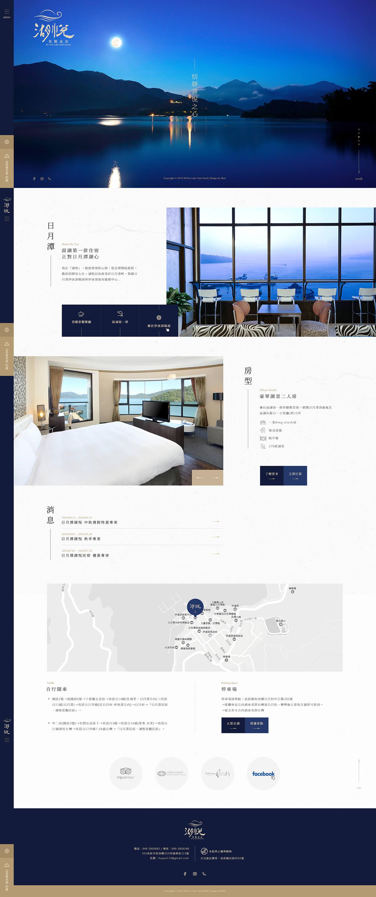 湖悅景觀旅店-網頁設計