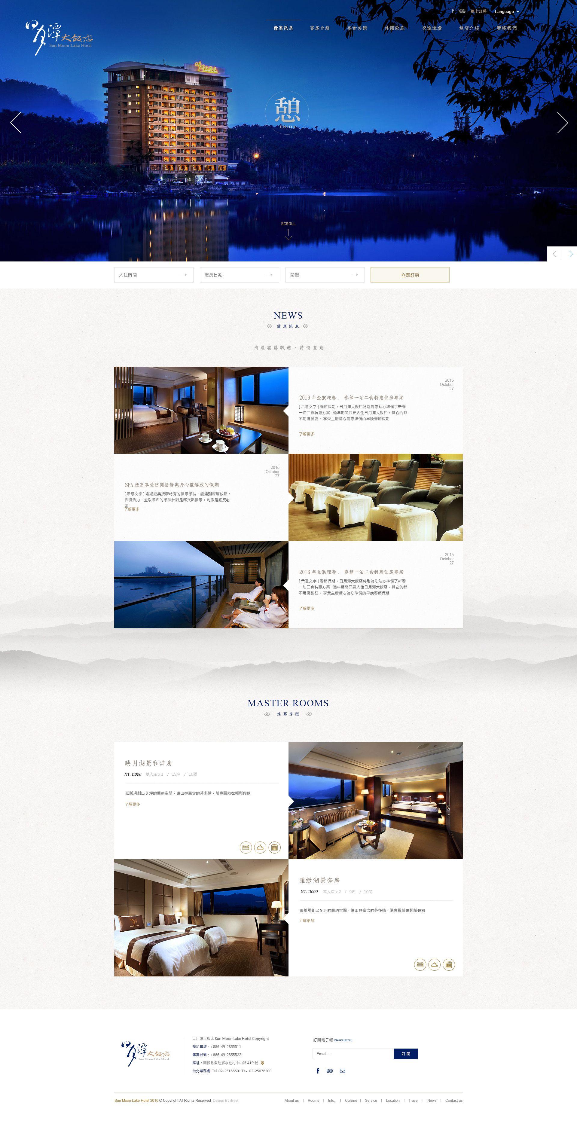 日月潭大飯店-網頁設計