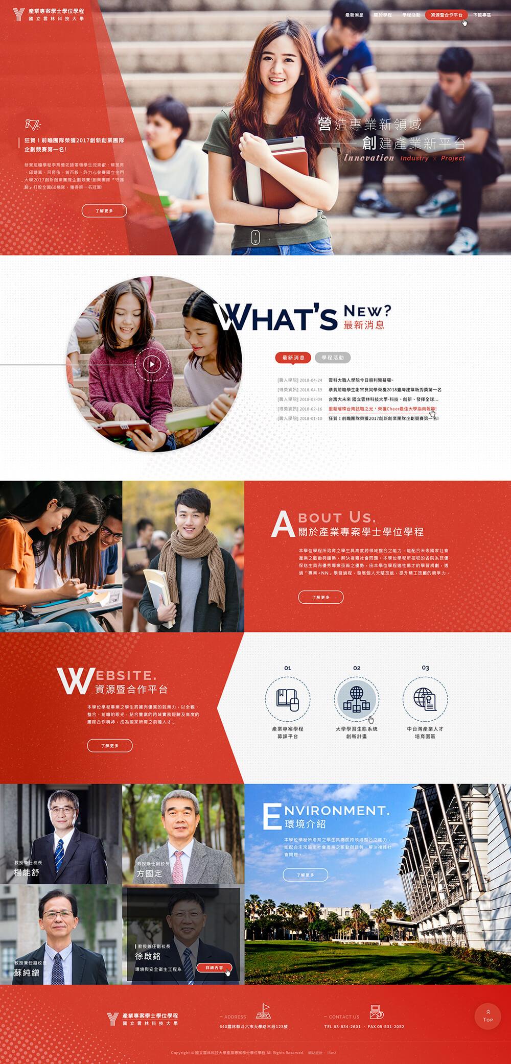 雲科大產專學程-網頁設計