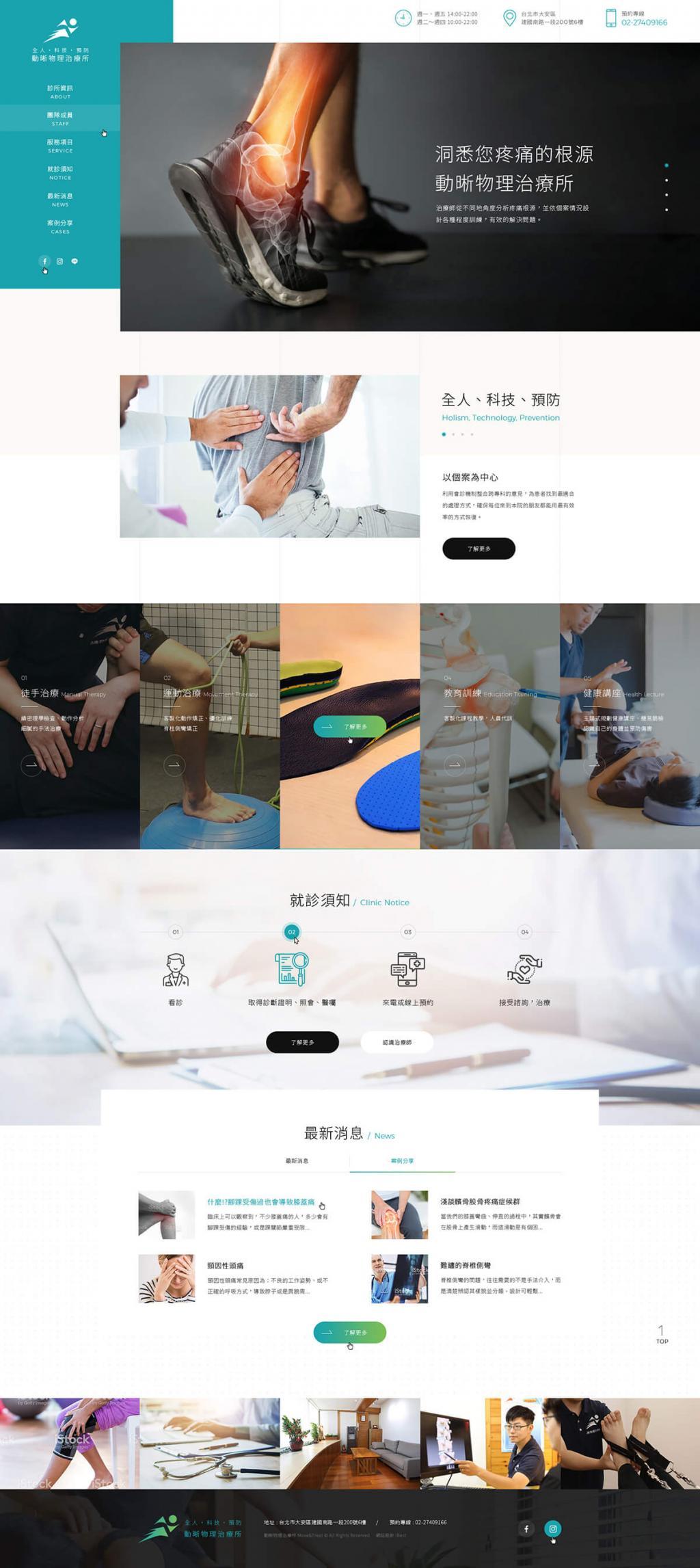 動晰物理治療所-網頁設計