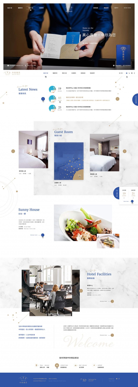 中欣商務精品飯店-網頁設計