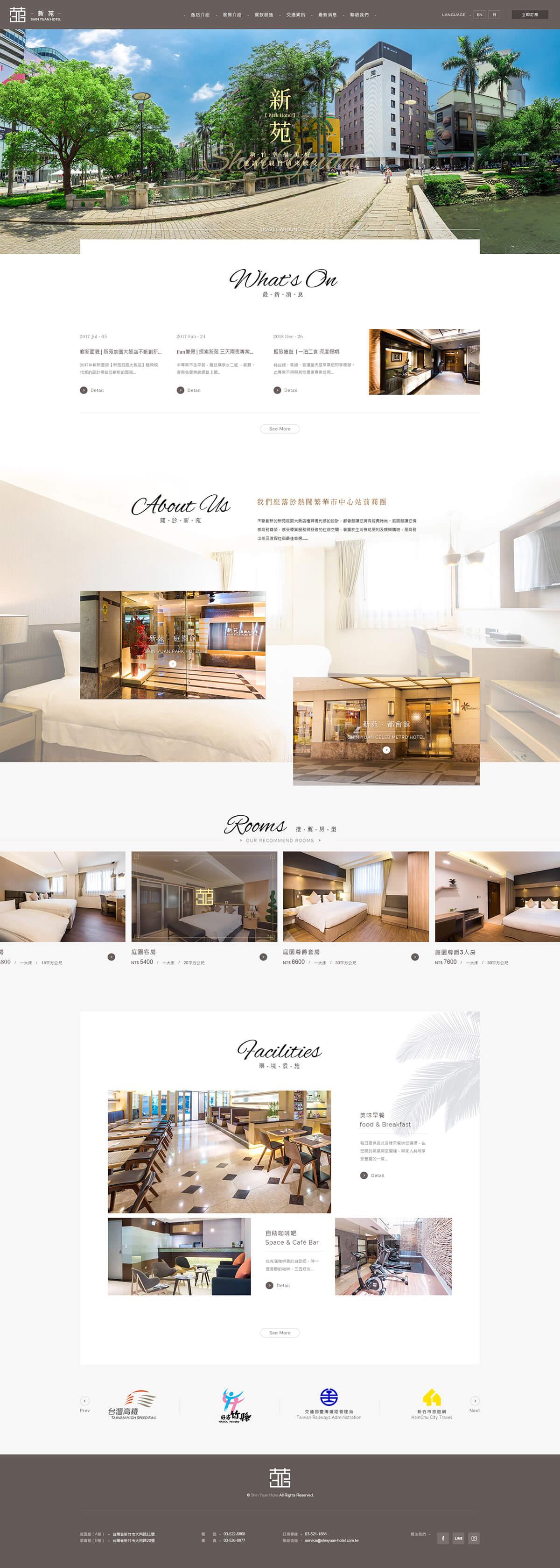 新苑庭園大飯店-網頁設計