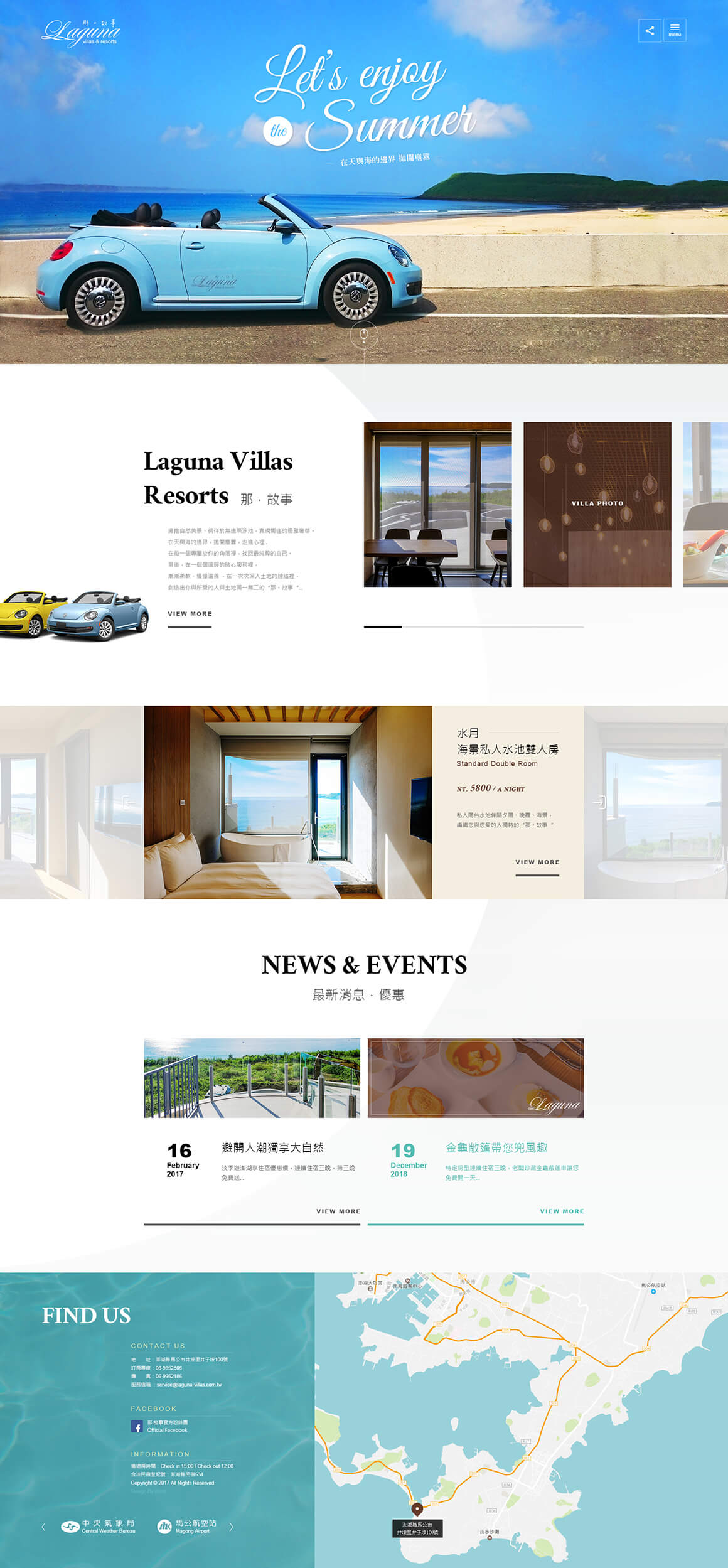 Laguna 那故事-網頁設計