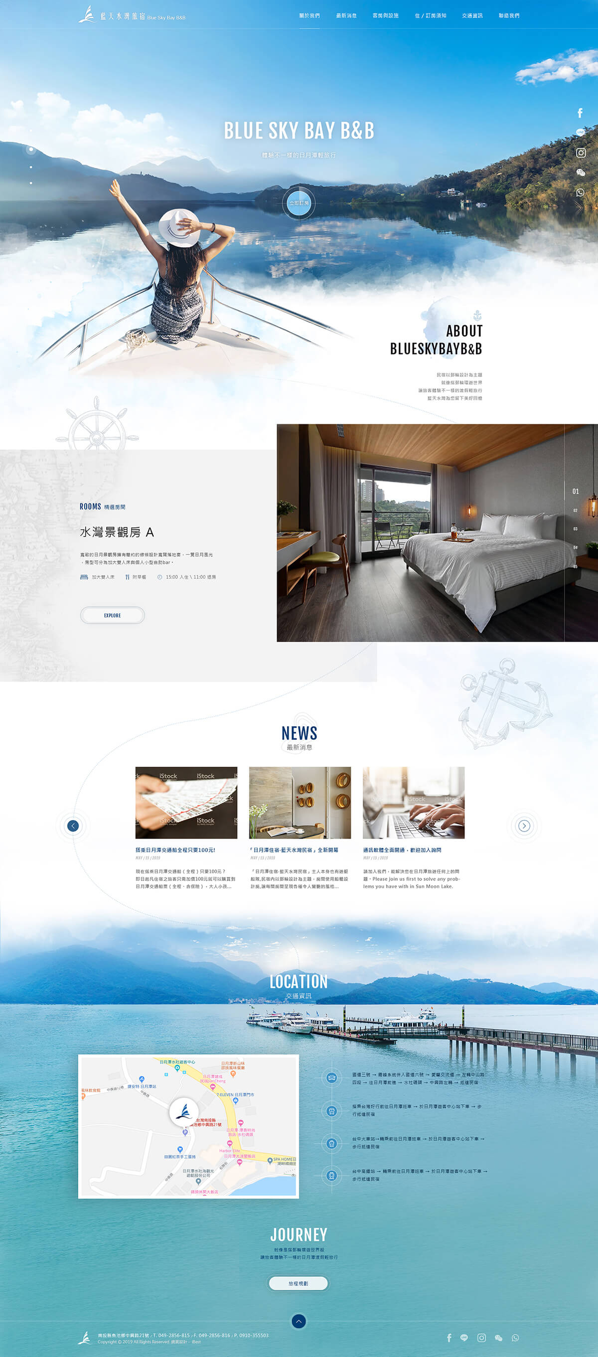 藍天水灣旅宿-網頁設計