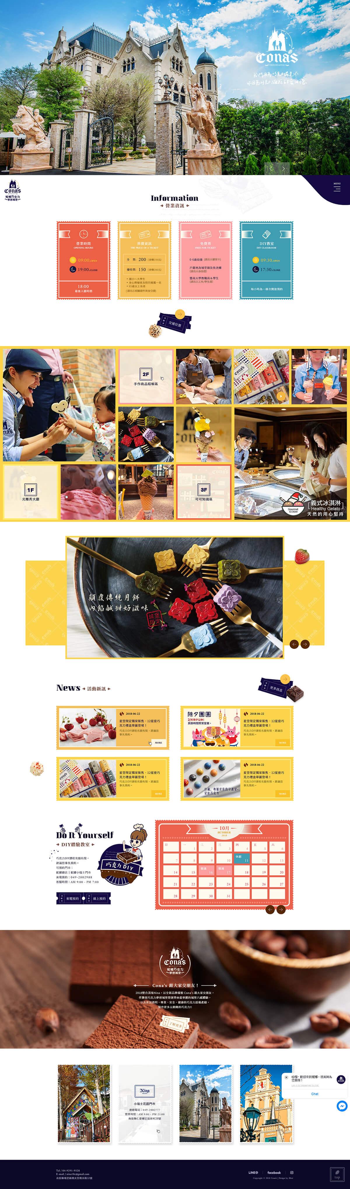妮娜巧克力夢想城堡-網頁設計
