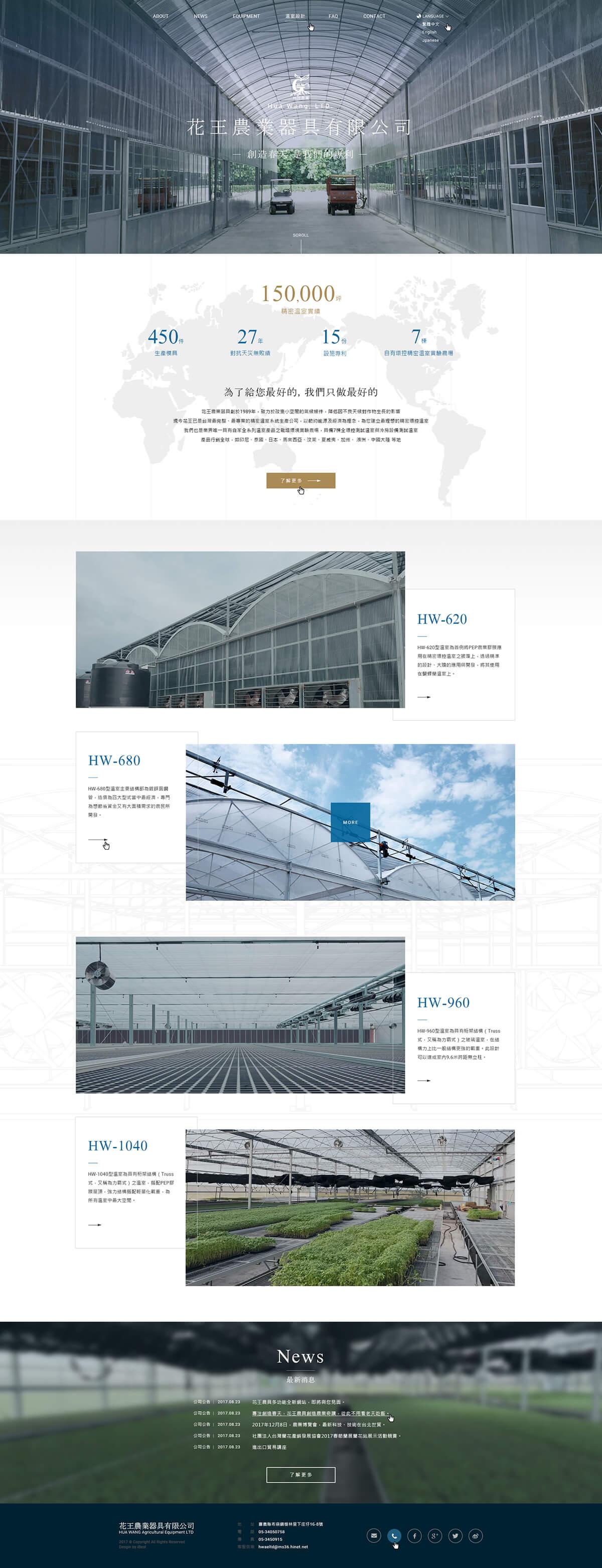 花王農業器具有限公司-網頁設計