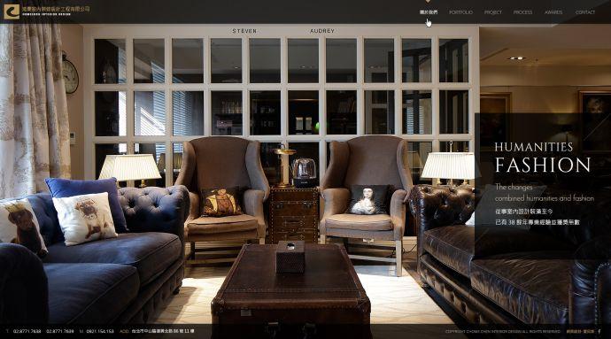 鴻慶室內設計-網頁設計