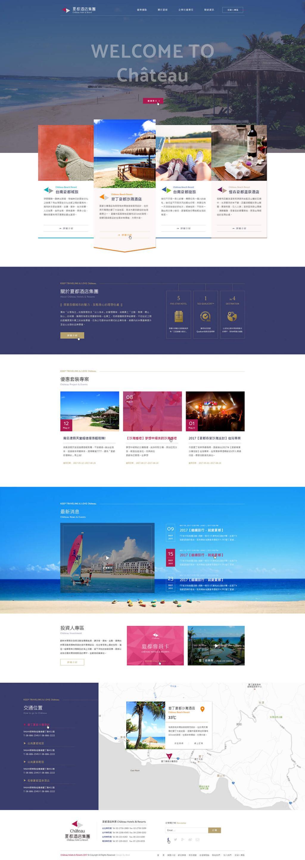 夏都酒店集團-網頁設計