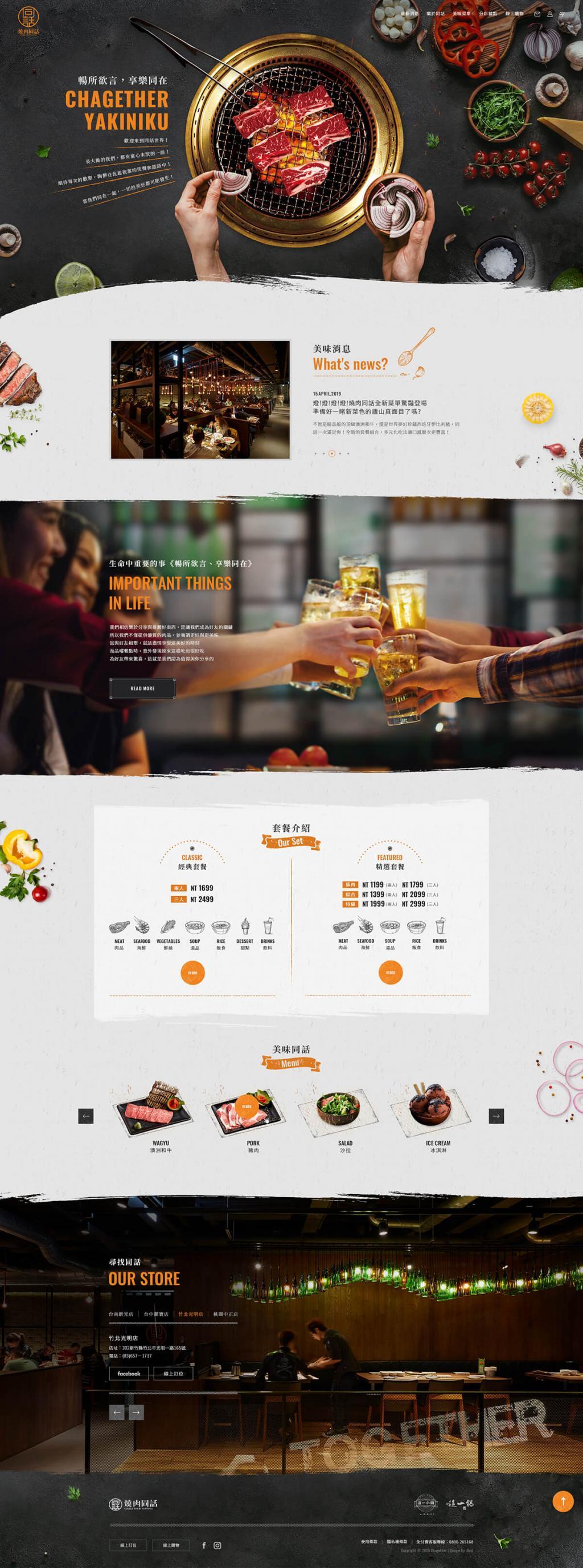 燒肉同話-網頁設計
