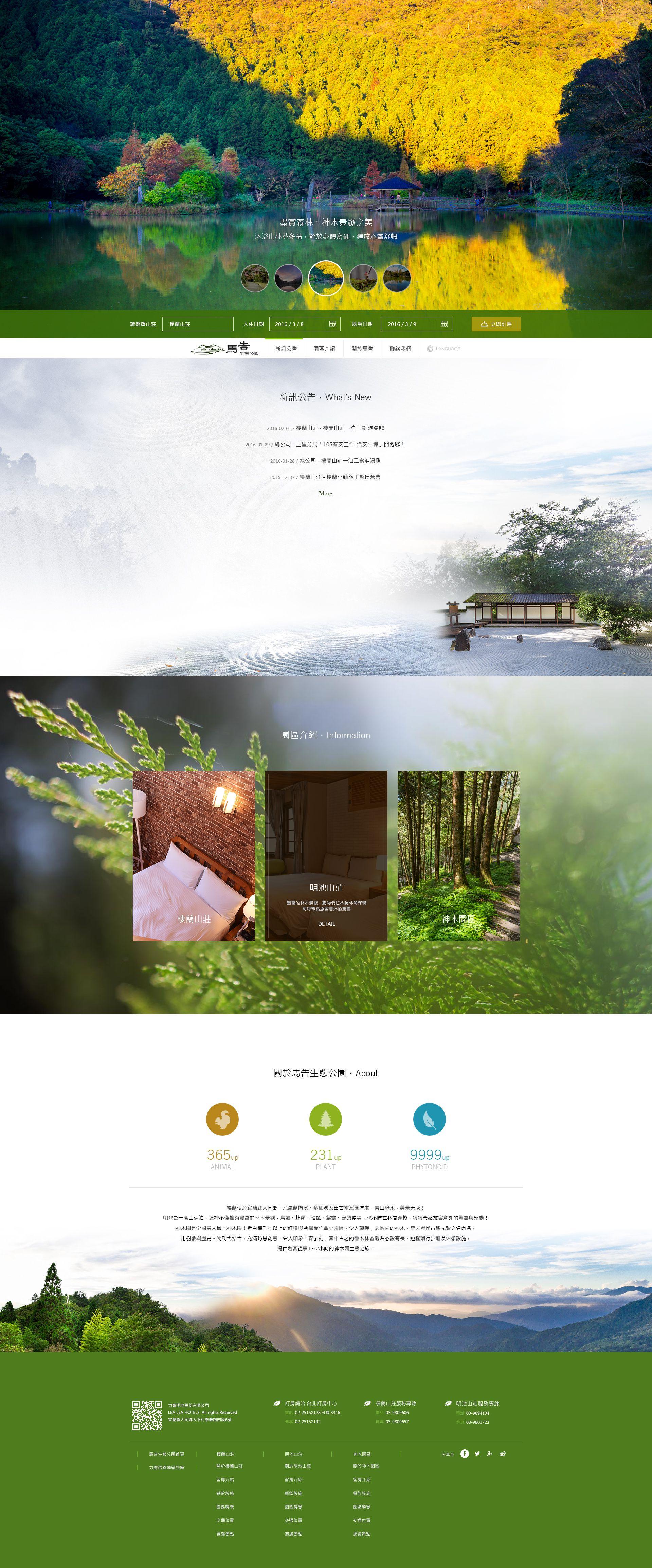 馬告生態公園-網頁設計