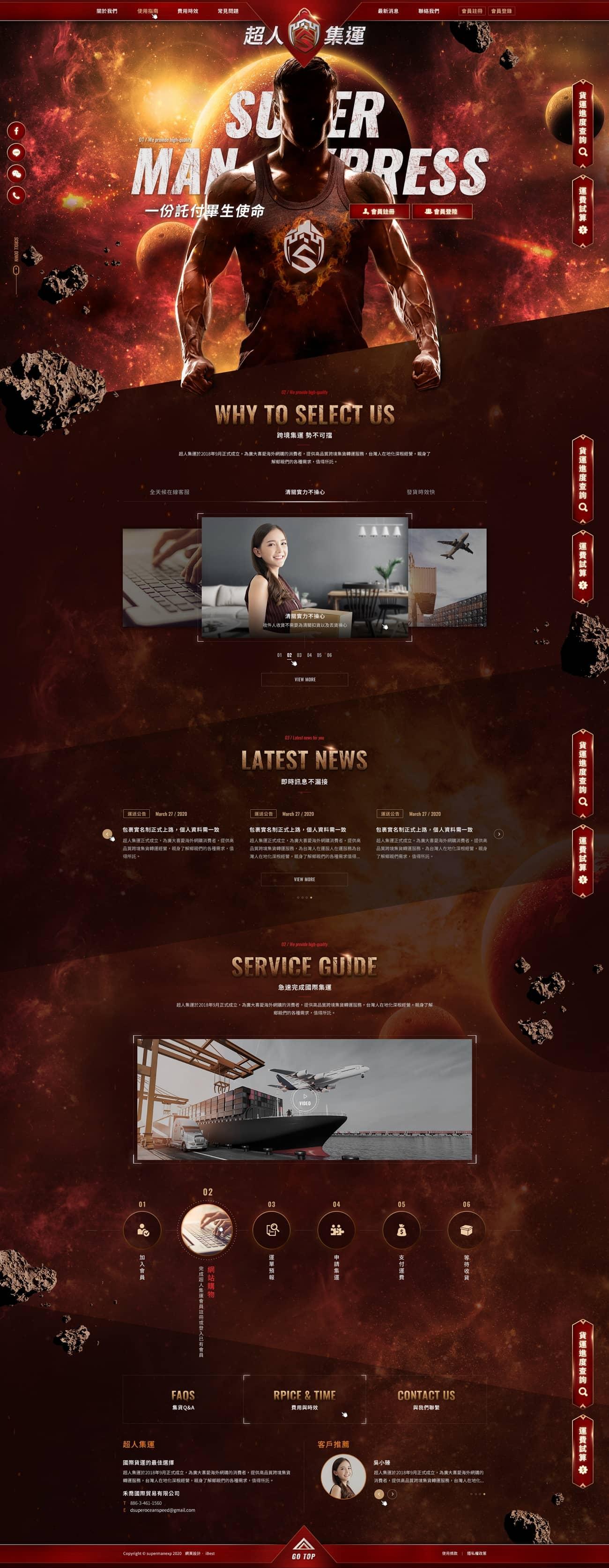 超人集運-網頁設計