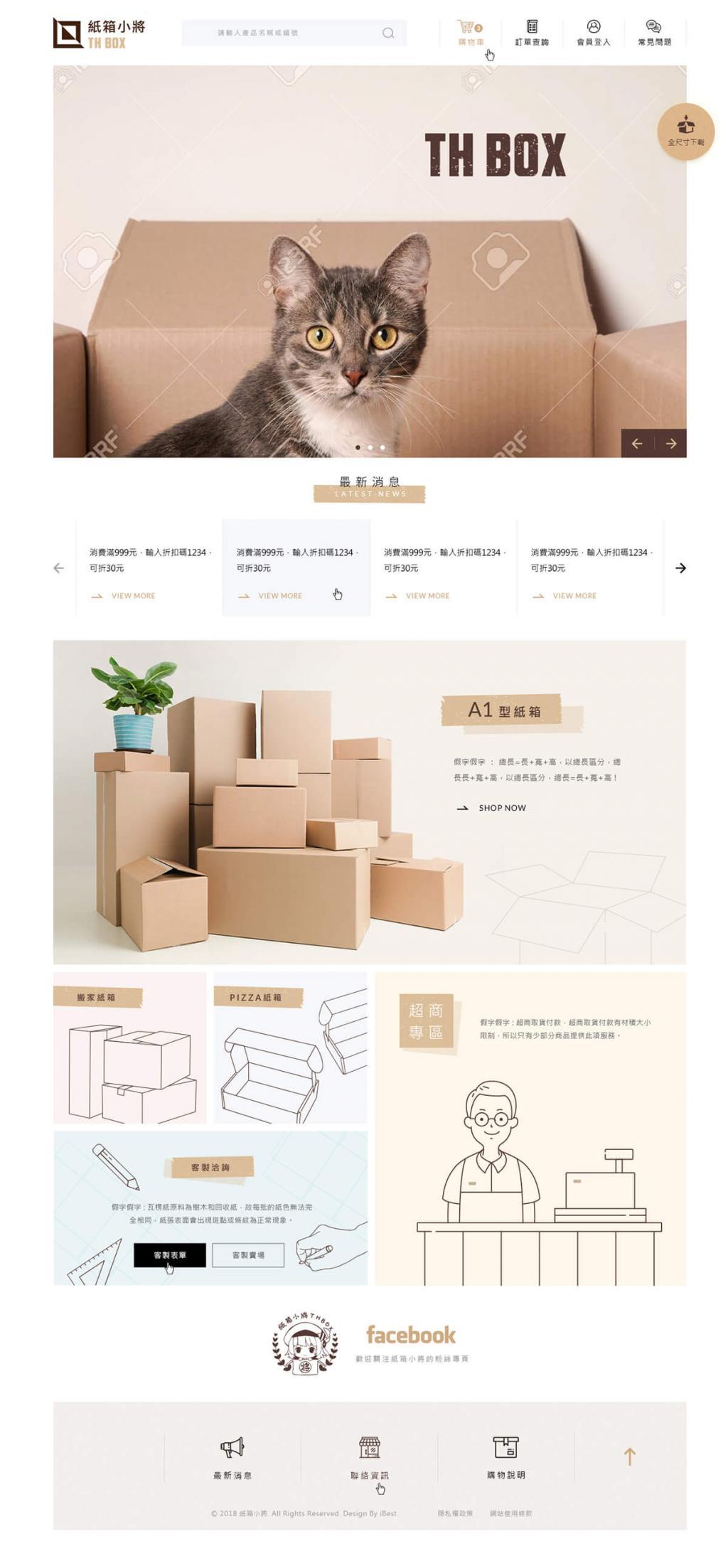 紙箱小將-網頁設計