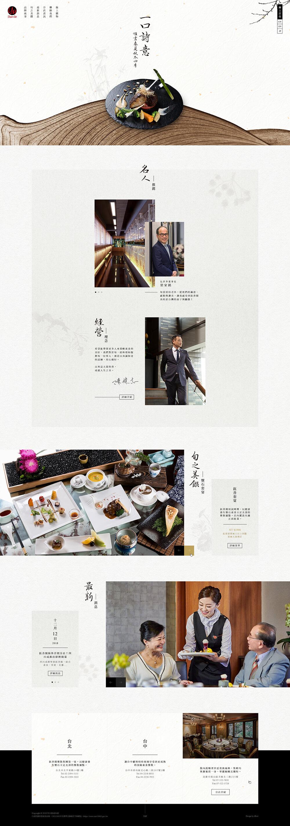 鈺善閣-網頁設計
