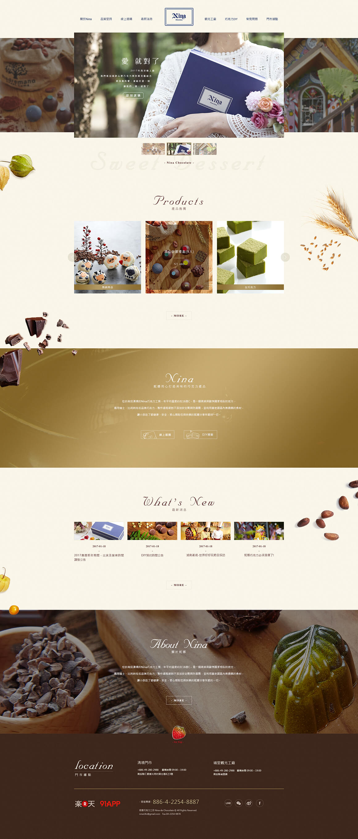 妮娜巧克力工坊-網頁設計