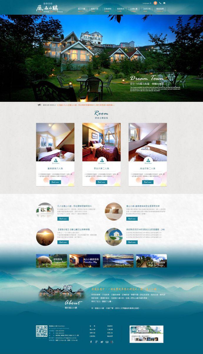 嵐山小鎮-網頁設計